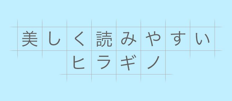 ヒラギノ和文フォントシリーズ