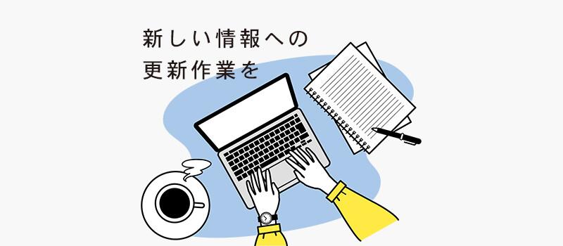 ホームページの運用の必要性