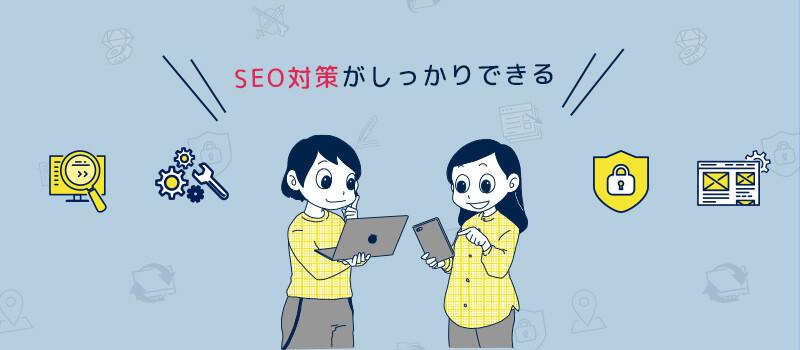 SEO対策はホームページが完成すればOKではなく、工夫と時間が必要になります。