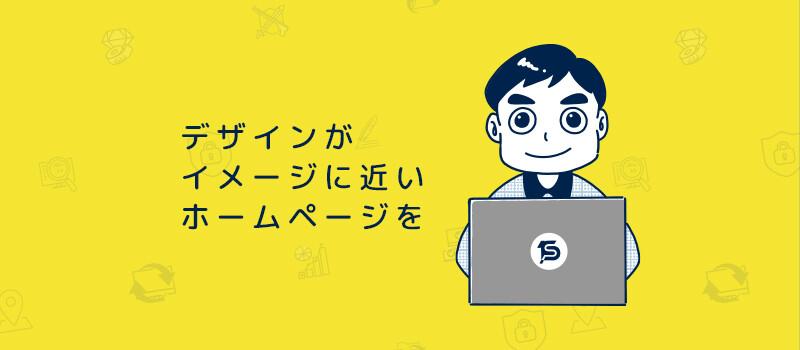 会社のホームページを初めて作るときにどのように制作を依頼すればいいのか