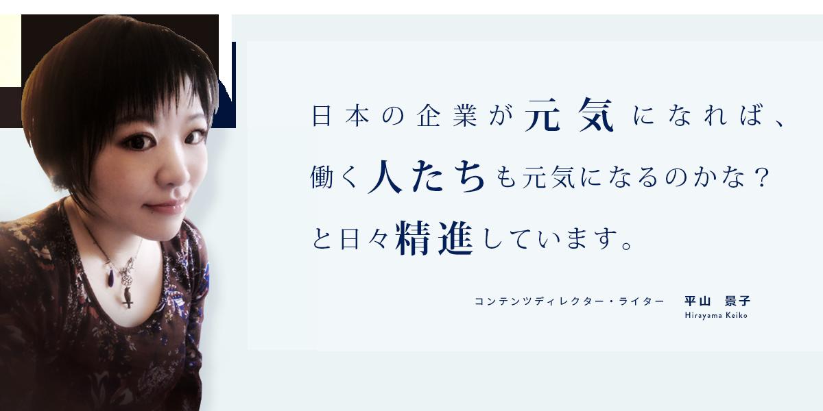 平山 景子|コンテンツディレクター・ライター